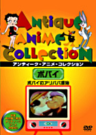 POPEYE THE SAILOR MEETS ALI BABAS FORTY THIEVES (Japan Version)