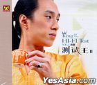 King Of The Hi-fi Test 2 (China Version)