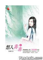 Dian Dian Ai 024 -  Xiang Ru Fei Fei ^ Shang V