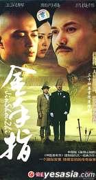 金手指 (34集) (中國版)