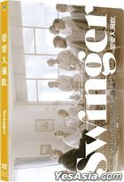 Swinger (2016) (DVD) (Taiwan Version)