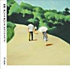 Still Walking Original Soundtrack (Japan Version)