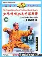 The Original Boxing Tree Of Traditional Shaolin Kung Fu Shaoiln Ba Duan Jin (DVD) (China Version)