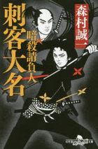 刺客大名 / 幻冬舎時代小説文庫 も−2−17 暗殺請負人