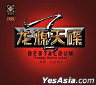 Bestalbum DSD (China Version)