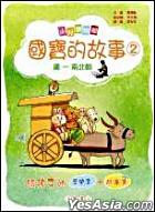 Guo Bao De Gu Shi (2) : Han -  Nan Bei Zhao