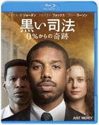 Just Mercy (Blu-ray + DVD) (Japan Version)