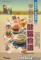 Xue Qian You Er Jian Nao Shi Pu