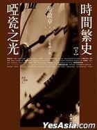 Shi Jian Fan Shi . Ya Ci Zhi Guang ( Xia )
