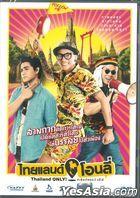 Thailand Only (2017) (DVD) (泰國版)