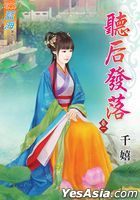 Ting Hou Fa Luo (Vol. 1)