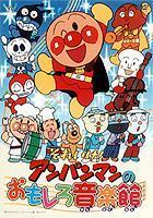 Soreike! Anpanman -Funny Music House (Japan Version)