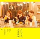 Barrette [Type C](SINGLE+DVD) (First Press Limited Edition)(Japan Version)