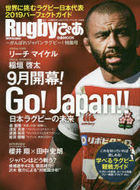 Rugby Pia