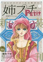Petit Comic Zoukan 07792-09 2020