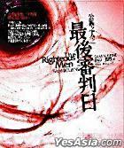 Gong Yi Zhi Ren— Zui Hou Shen Pan Ri