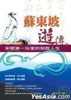 Su Dong Po You Chuan : Song Zhao Di Yi Wan Jia De Bie Zhi Ren Sheng