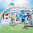 TV Drama  Nijiiro Karte Original Soundtrack (Japan Version)