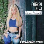 Jin Soul Single Album - Jin Soul (Reissue)
