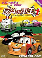 The Little Cars In The Great Race I (Hong Kong Version)