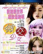 微交少女 (2013) (Blu-ray) (香港版)