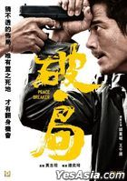 Peace Breaker (2017) (DVD) (English Subtitled) (Hong Kong Version)