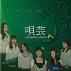 Utage Compilation Album 3 (Japan Version)