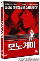 Monogamy (DVD) (Korea Version)