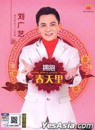 Yong Bao Chun Tian Li (CD + Karaoke DVD) (Malaysia Version)