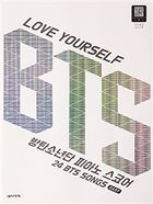 BTS - LOVE YOURSELF Piano Score (24 Songs) (Easy)