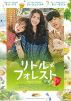 Little Forest (DVD) (日本版)