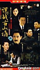 Die Zhan Gu Shan Tang (VCD) (End) (China Version)