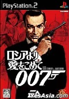 FROM RUSSIA WITH LOVE (日本版)