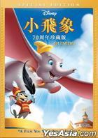 Dumbo (DVD) (70th Anniversary Special Edition) (Hong Kong Version)