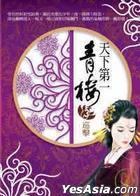 Tian Xia Di Yi Qing Lou 3 -  Xun Ji