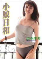 Yamamoto Hiromi - Legend Gold: Densetsu no Super Idol Complete Renewal - Komusume Biyori (DVD) (Japan Version)