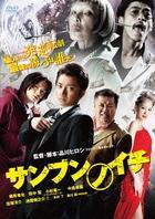 One Third (DVD) (Standard Edition) (Japan Version)