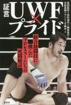 shiyougen yu daburiyu efu puraido shiyougen UWF puraido sougou kakutougi ni idonda puroresura tachi no shitou hiwa