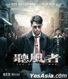 聽風者 (2012) (DVD) (2020再版) (香港版)