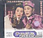 The Peach Blossom Fairy (VCD) (Hong Kong Version)
