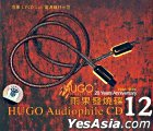 Hugo Audiophile CD 12 (China Version)