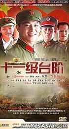 Shi Yi Ji Tai Jie (H-DVD) (End) (China Version)