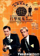 The Man From U.N.C.L.E (DVD) (Season 3) (Taiwan Version)