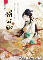 Mei Gong Qing  Er