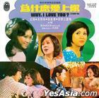 Why, I Love You? Original Soundtrack (OST) (Singapore Version)