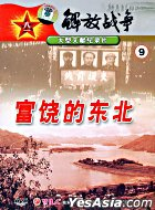 Jie Fang Zhan Zheng 9 Fu Rao De Dong Bei (DVD) (China Version)