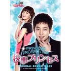 Prosecutor Princess Official Japan Edition Original Soundtrack (ALBUM+DVD)(Japan Version)