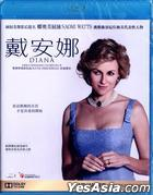 Diana (2013) (Blu-ray) (Hong Kong Version)