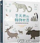 Wild Animals in the Winter World