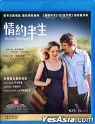 Before Midnight (2013) (Blu-ray) (Hong Kong Version)